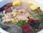 正宗鸭血粉丝汤培训 哪里可以学鸭血粉丝汤 鸭血粉丝汤做法