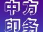 北京手提袋印刷 无纺布袋印刷 画册设计 折页彩页印刷设计