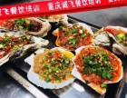 重庆哪家烧烤好吃特色烧烤哪里可以学呢