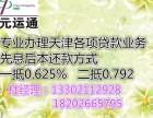天津短期消费贷款我们就是与众不同