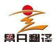 公证资料翻译,公司资料、简介翻译,年度报告翻译