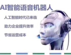 AI智能語音電話機器人,無錫市服務熱線
