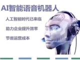 无锡电销机器人 智能对话 自动拨号 客服电话