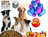 出售优质狗粮40斤包邮送货