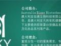 【佰澳】加盟官网/加盟费用/项目详情