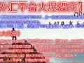 【外汇平台招商】加盟官网/加盟费用/项目详情
