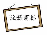 沈阳商标注册免费查询服务 沈阳注册商标服务
