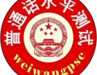 深圳哪里有普通话培训班