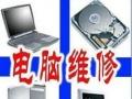 专业电脑维修 路由器可上门服务