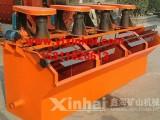 鑫海直销A型浮选机,浮选机工作原理,浮选机技术参数