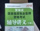 出售临床执业医师考试书籍