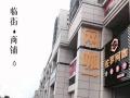 张家边 火炬大道 商业街卖场 40-300方商铺租售