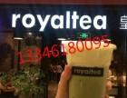 梅州Regiustea天御皇茶加盟 加盟费用只需1-5万元