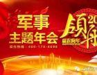 上海奉贤西点企业拓展军shi主题年会震撼来袭
