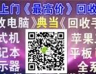 延吉高价回收,(三星,苹果)手机,临时借款抵押手机
