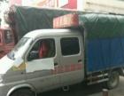 邵东县 双排座小货车 搬家送货