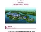 文安鲁能华美达广场酒店