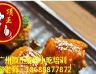 卤肉饭技术加盟哪家好正宗台湾卤肉饭技术找广州顶正