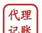 滨州顺鑫代理记账公司