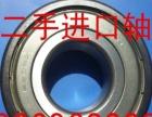 批零进口二手轴承,能用于电机,农机,水泵,机械制造,五金