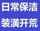南京秦淮区夫子庙周边家政保洁公司专业承接保洁打扫擦玻璃打蜡