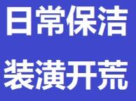南京秦淮区保洁公司马府西街周边装修后保洁日常开荒打扫 擦玻璃