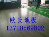 全国包工包料地板曲靖篮球运动木地板服务周到 环保地板
