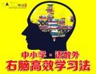 成都中小学右脑英语暑期特训 免费领取体验!