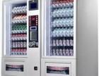 宝达饮料蔬菜水果自动售货机