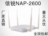 信锐无线 NAP-2600 双频无线 江苏金牌代理 电询更优惠