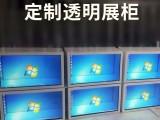 宜成透明屏触摸一体机透明LED液晶屏幕展示柜售后维修故障