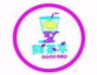 重庆鲜茶亭加盟 1人操作 5 开店 奶茶店十强企业