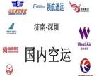 济南到深圳冰冻品国内空运当日达-领航通运