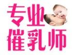 特惠价298元 杨浦区高级催乳师全市24小时上门开奶催乳通乳