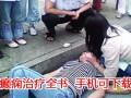 北京哪家治疗癫痫医院好 癫痫治疗全书APP