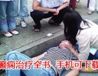北京癫痫病治愈费用多少 癫痫治疗全书APP