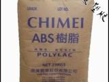 注塑电镀级ABS/台湾奇美/PA-727丙烯腈-丁二烯-苯乙烯优