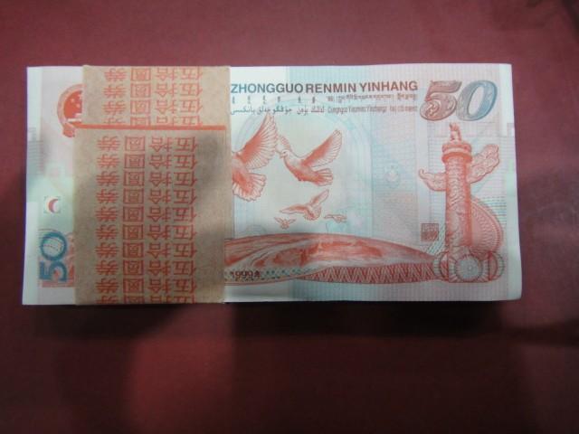 1999年建国50周年建国纪念钞市场回收价格表
