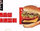 咸阳品牌汉堡加盟