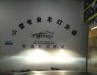 韶关车灯升级改装就到韶关小雷改灯12年改灯技术很牛