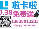 免费送养咔POS机 0.38-0.55任选-0.6 可贷款