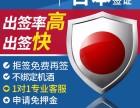 办理日本签证送境外保险和出境WIFI