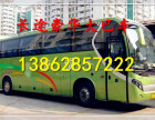 常熟到揭阳的汽车票13862857222多少 多久客车/大巴