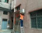 南通专业拆装空调服务 空调维修移机 量大特价 24小时服务