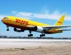 五华区DHL取件员电话 五华区DHL加急国际快递