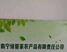 南宁市绿管家农产品有限责任公司