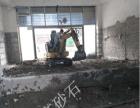 扬州专业砸墙 拆除 清运垃圾 车库下沉 黄沙水泥