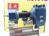 江苏东成工具 气动钢钉枪  FF-ST6