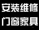 武昌专业维修安装各种家具书柜床拆装衣柜鞋柜