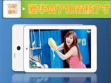 爱华W710  WIIFI  8GB  双摄像头  7存双核平板